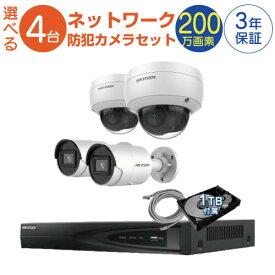 防犯カメラ 監視カメラ 4台 屋外用 屋内用 から選択 防犯カメラセット 監視カメラセット 4ch POE内蔵 ネットワーク 録画機 /HDD1TB付属 FIXレンズ 赤外線付き バレット型 ドーム型 ネットワークカメラ IPカメラ 遠隔監視可