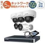 ネットワーク防犯カメラセット屋外屋内用固定カメラ5台選択+8chPOE内蔵ネットワークレコーダーHDD2TB付き