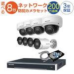 ネットワーク防犯カメラセット屋外屋内用固定カメラ8台選択+8chPOE内蔵ネットワークレコーダーHDD2TB付き