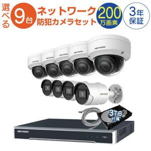 防犯カメラ 監視カメラ 9台 屋外用 屋内用 から選択 防犯カメラセット 監視カメラセット 16ch POE内蔵 ネットワーク 録画機 /HDD3TB付属 FIXレンズ 赤外線付き バレット型 ドーム型 ネットワーク