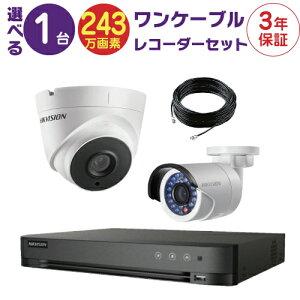 防犯カメラ 監視カメラ 1台 屋外用 屋内用 から選択 防犯カメラセット 監視カメラセット 4ch HD-TVI ワンケーブル 録画機 /HDD別売 FIXレンズ 赤外線付き バレット型 ドーム型 ワンケーブルカメラ