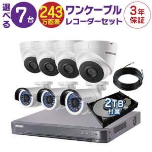 防犯カメラ 監視カメラ 7台 屋外用 屋内用 から選択 防犯カメラセット 監視カメラセット 8ch HD-TVI ワンケーブル 録画機 /HDD2TB付属 FIXレンズ 赤外線付き バレット型 ドーム型 ワンケーブルカメ