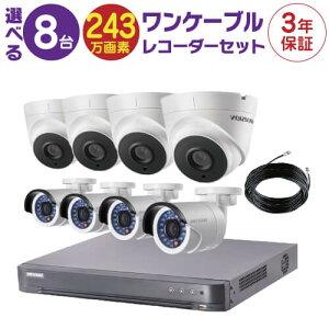 防犯カメラ 監視カメラ 8台 屋外用 屋内用 から選択 防犯カメラセット 監視カメラセット 8ch HD-TVI ワンケーブル 録画機 /HDD別売 FIXレンズ 赤外線付き バレット型 ドーム型 ワンケーブルカメラ