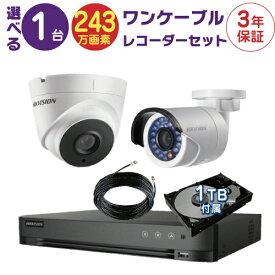 防犯カメラ 監視カメラ 1台 屋外用 屋内用 から選択 防犯カメラセット 監視カメラセット 4ch HD-TVI ワンケーブル 録画機 /HDD1TB付属 FIXレンズ 赤外線付き バレット型 ドーム型 ワンケーブルカメラ 遠隔監視可