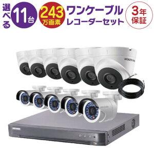 防犯カメラ 監視カメラ 11台 屋外用 屋内用 から選択 防犯カメラセット 監視カメラセット 16ch HD-TVI ワンケーブル 録画機 /HDD別売 FIXレンズ 赤外線付き バレット型 ドーム型 ワンケーブルカメ