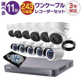 防犯カメラ 監視カメラ 11台 屋外用 屋内用 から選択 防犯カメラセット 監視カメラセット 16ch HD-TVI ワンケーブル 録画機 /HDD3TB付属 FIXレンズ 赤外線付き バレット型 ドーム型 ワンケーブルカメラ 遠隔監視可
