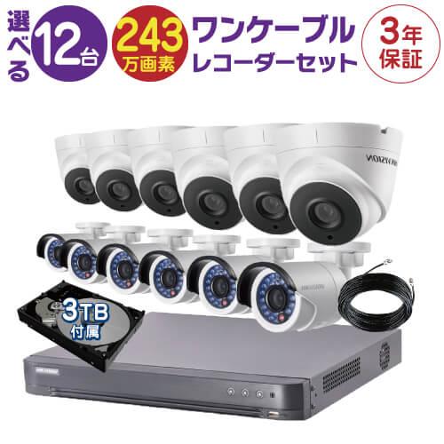 防犯カメラ 監視カメラ 12台 屋外用 屋内用 から選択 防犯カメラセット 監視カメラセット 16ch HD-TVI ワンケーブル 録画機 /HDD3TB付属 FIXレンズ 赤外線付き バレット型 ドーム型 ワンケーブルカメラ 遠隔監視可