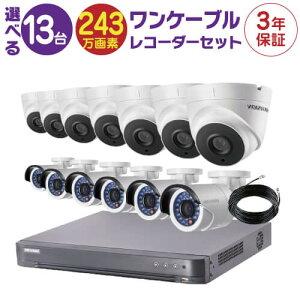 防犯カメラ 監視カメラ 13台 屋外用 屋内用 から選択 防犯カメラセット 監視カメラセット 16ch HD-TVI ワンケーブル 録画機 /HDD別売 FIXレンズ 赤外線付き バレット型 ドーム型 ワンケーブルカメ