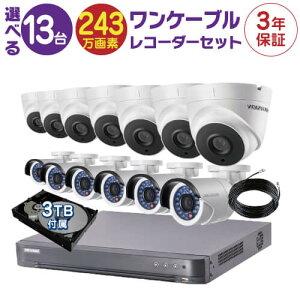 防犯カメラ 監視カメラ 13台 屋外用 屋内用 から選択 防犯カメラセット 監視カメラセット 16ch HD-TVI ワンケーブル 録画機 /HDD3TB付属 FIXレンズ 赤外線付き バレット型 ドーム型 ワンケーブルカ