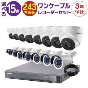 防犯カメラ 監視カメラ 15台 屋外用 屋内用 から選択 防犯カメラセット 監視カメラセット 16ch HD-TVI ワンケーブル 録画機 /HDD別売 FIXレンズ 赤外線付き バレット型 ドーム型 ワンケーブルカメ