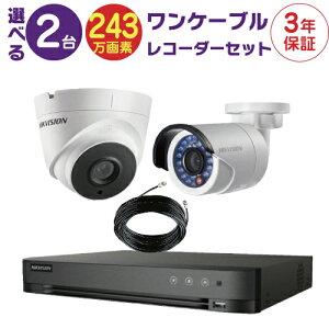 防犯カメラ 監視カメラ 2台 屋外用 屋内用 から選択 防犯カメラセット 監視カメラセット 4ch HD-TVI ワンケーブル 録画機 /HDD別売 FIXレンズ 赤外線付き バレット型 ドーム型 ワンケーブルカメラ