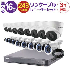 防犯カメラ 監視カメラ 16台 屋外用 屋内用 から選択 防犯カメラセット 監視カメラセット 16ch HD-TVI ワンケーブル 録画機 /HDD別売 FIXレンズ 赤外線付き バレット型 ドーム型 ワンケーブルカメ
