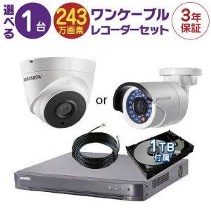 防犯カメラ 監視カメラ 1台 屋外用 屋内用 から選択 防犯カメラセット 監視カメラセット 8ch HD-TVI ワンケーブル 録画機 /HDD1TB付属 FIXレンズ 赤外線付き バレット型 ドーム型 ワンケーブルカメ