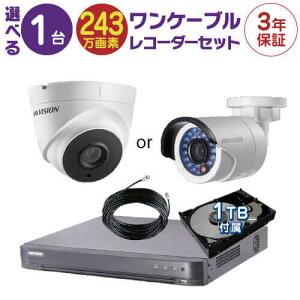 防犯カメラ 監視カメラ 1台 屋外用 屋内用 から選択 防犯カメラセット 監視カメラセット 16ch HD-TVI ワンケーブル 録画機 /HDD1TB付属 FIXレンズ 赤外線付き バレット型 ドーム型 ワンケーブルカ