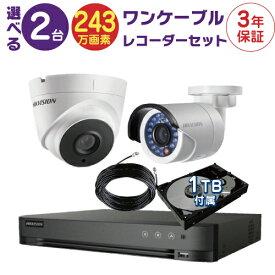 防犯カメラ 監視カメラ 2台 屋外用 屋内用 から選択 防犯カメラセット 監視カメラセット 4ch HD-TVI ワンケーブル 録画機 /HDD1TB付属 FIXレンズ 赤外線付き バレット型 ドーム型 ワンケーブルカメラ 遠隔監視可