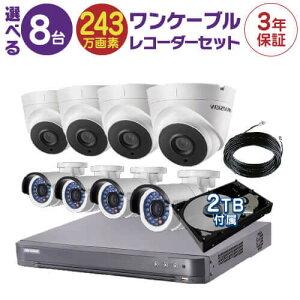 防犯カメラ 監視カメラ 8台 屋外用 屋内用 から選択 防犯カメラセット 監視カメラセット 16ch HD-TVI ワンケーブル 録画機 /HDD2TB付属 FIXレンズ 赤外線付き バレット型 ドーム型 ワンケーブルカ