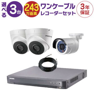 監視カメラセット 防犯カメラ 3台 屋外用 屋内用 から選択 防犯カメラセット 4ch HD-TVI ワンケーブル 監視カメラ 録画機 /HDD別売 FIXレンズ 赤外線付き バレット型 ドーム型 ワンケーブルカメラ