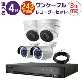 防犯カメラ 監視カメラ 4台 屋外用 屋内用 から選択 防犯カメラセット 監視カメラセット 4ch HD-TVI ワンケーブル 録画機 /HDD別売 FIXレンズ 赤外線付き バレット型 ドーム型 ワンケーブルカメラ 遠隔監視可