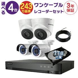 防犯カメラ 監視カメラ 4台 屋外用 屋内用 から選択 防犯カメラセット 監視カメラセット 4ch HD-TVI ワンケーブル 録画機 /HDD1TB付属 FIXレンズ 赤外線付き バレット型 ドーム型 ワンケーブルカメラ 遠隔監視可