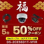 限定5台50%OFFクーポン屋内用バリフォーカルレンズ243万画素ドームカメラ