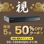 【4chフルハイビジョンレコーダー】TVIAHDハイブリッド録画機フルハイビジョン遠隔監視HDD別売HIKVISION(ハイクビジョン)DS-7204HQHI-F1/N