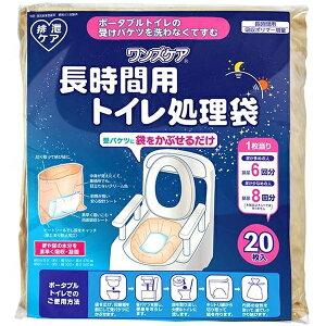 総合サービス ポータブルトイレ用処理袋 長時間用 ワンズケア (20枚入) YS-292