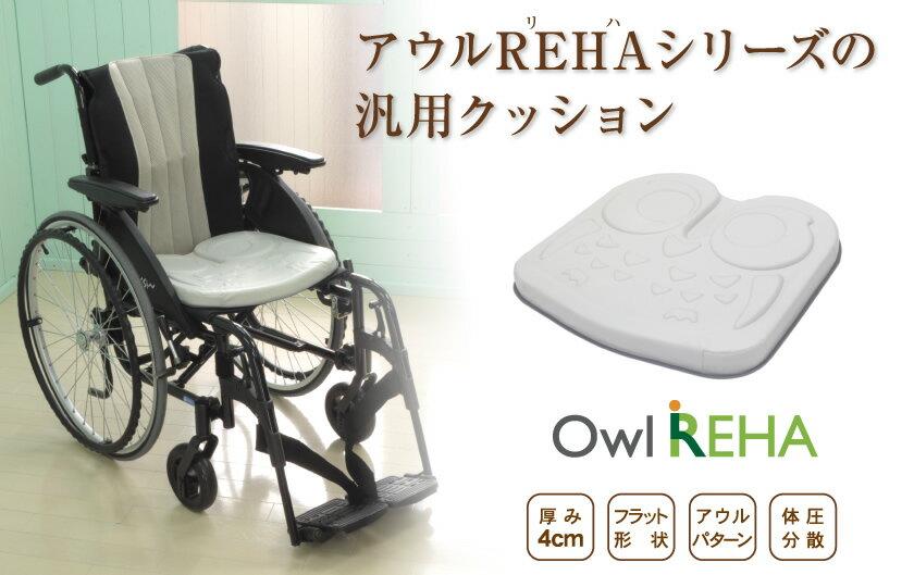 車いす用 クッション 汎用加地アウルREHAアウルリハレギュラーOWL21-BK1-4040【送料無料】【代引不可】