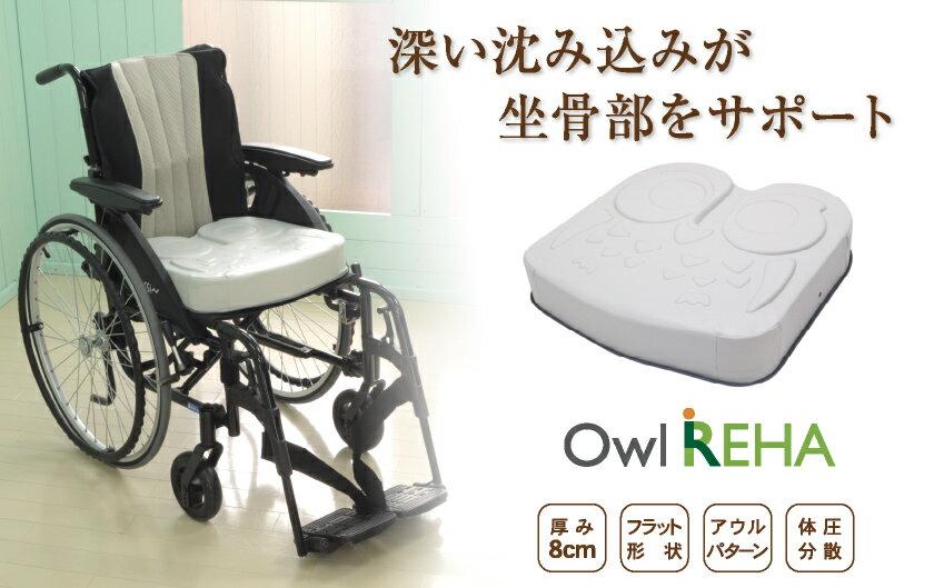 車いす用 クッション 減圧効果加地 アウルREHAアウルリハハイOWL22-BK1-4040【送料無料】【代引不可】