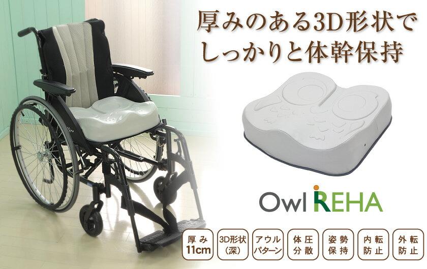 車いす用 クッション姿勢保持 減圧重視加地 アウルREHAアウルリハ 3DハイOWL24-BK1-4040【送料無料】【代引不可】