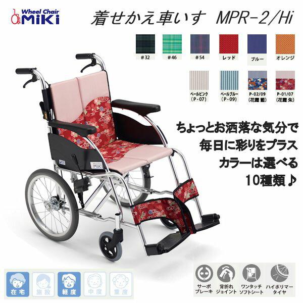 MiKi ミキ 着せかえ車いす ノーパンクタイヤ仕様 介助型 MPR-2/Hi