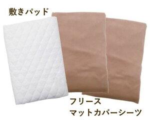 はじめての寝具セット秋冬用セレクトC