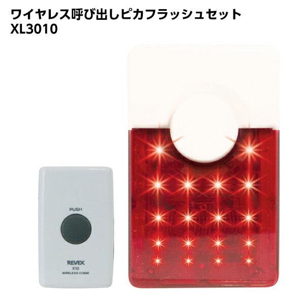REVEX リーベックス 呼び出しボタン付 光と音でお知らせ ワイヤレス呼び出しピカフラッシュセット XL3010