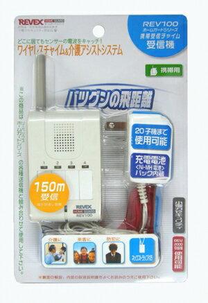 REVEX リーベックス 携帯受信チャイム(受信機) ホームガードシリーズ REV100
