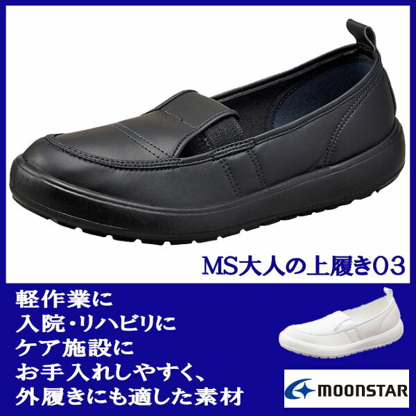 ムーンスター MS大人の上履き03 男性用 女性用 両足 3E スリッポンタイプ 外履きにも使える 軽量 入院、リハビリに