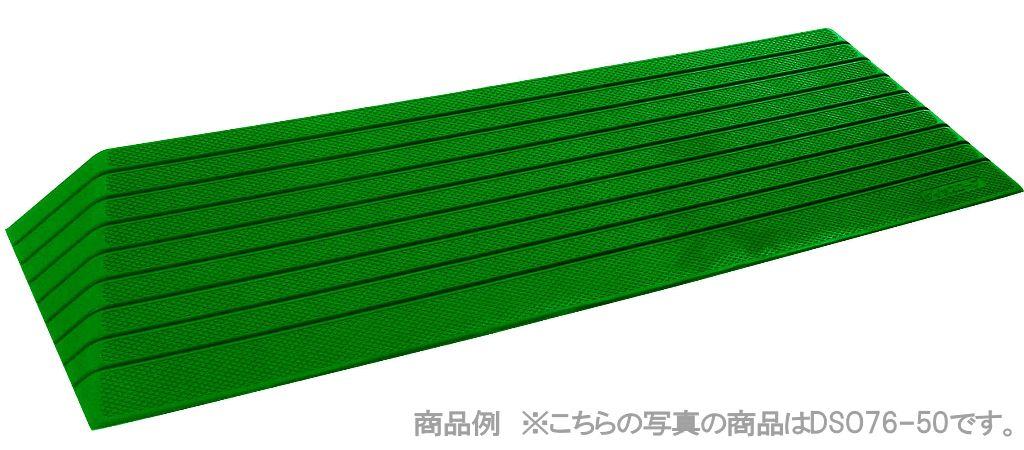 シンエイテクノ 屋外用 置くだけ 段差解消 ダイヤスロープ DSO76-65 幅76cm/段差6.5cm用