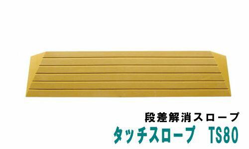シンエイテクノ タッチスロープ TS80-15 幅80cm/段差1.5cm用