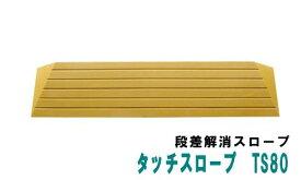 シンエイテクノ タッチスロープ TS80-30 幅80cm/段差3.0cm用