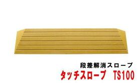 シンエイテクノ タッチスロープ TS100-40 幅100cm/段差4.0cm用