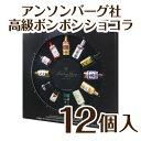 【12個入り】限定 成人用 ご褒美 アンソンバーグ★リカーアソート 12p ウイスキーボンボン チョコレート 12個 ☆ボン…
