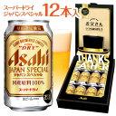 【父の日限定ギフト father's day】アサヒ ビールセット スーパードライ ジャパンスペ...