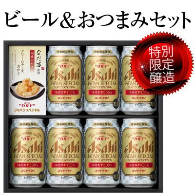 【あす楽対応】【アサヒ・JS-2N】おつまみ&ビールセット スーパードライ ジャパンスペシャル 7本 &なだ万クリームチーズおかき1個 特別限定醸造 ビールギフト7本【JS2N】