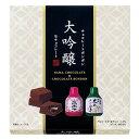 大吟醸 生チョコ&ボンボン 15個入り 日本酒 チョコレートボンボン 櫻正宗・米のささやき【限定 高級 成人用 チョコレ…