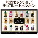 【限定 高級 チョコレート】成人用 和酒セレクション チョコレートボンボン 日本酒・焼酎 ボンボン 18個入り バレンタ…