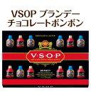VSOP ボンボン 21個入◆【限定 高級 チョコレート】VSOP・レミーマルタン ブランデー チョコレートボンボン 21個入り …