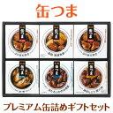 【缶つまギフト】K&K 缶つまプレミアムセット(5種6個入り)【 KPM-300 】缶詰め詰め合わせ おつまみ・御惣菜 ギフト…