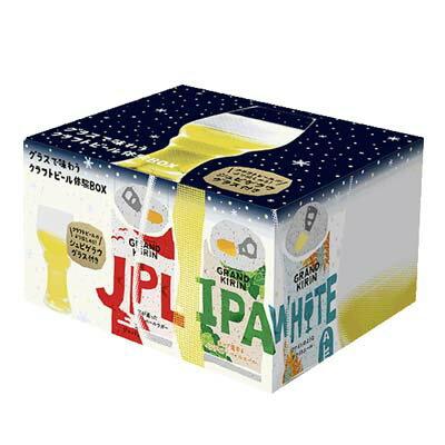 【完全限定セット】キリン 3種のGRAND KIRIN グラスで味わうクラフトビール体験BOX グランドキリン3種×2本 飲み比べセット 6本(1セット) シュピゲラウグラス付きビールセット ギフトセット