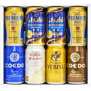 父の日 ビール 父の日ギフト 【6種詰め合わせ・ドライプレミアム豊醸、受賞ビール入り】国産プレミアムビール飲み比べ8本セット 【御祝 誕生日 内祝い】、あす楽対応