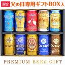 <父の日ギフト ビール 限定特製BOX>【限定・復刻特製エビス】限定ビール アサヒ ジャパンスペシャル・涼夏の香り等…