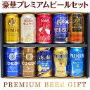 【エビス プレミアムエール入り】 国産プレミアムビール10本(各350ml)飲み比べセット プレゼント 感謝 ギフトセットエ…