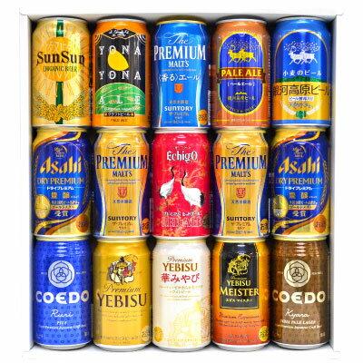 【送料無料】13種飲み比べ 詰め合わせ15本セット プレミアム&クラフトビール飲み比べ アサヒ・サントリー・サッポロなど・・ビールセット [お中元 父の日 ギフト 御中元 内祝 御供]【あす楽対応】